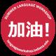 印大中文暑期项目Project GO结业典礼