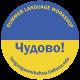 Український мовний стіл